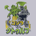 Godzilla vs. Cthulhu
